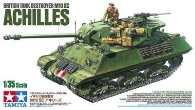 Tamiya 35366 M10IIC Achilles