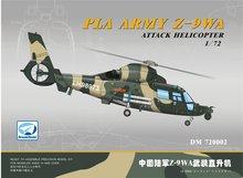 DreamModel DM720002 - Z-9WA PLA Attack Helicopter  - 1:72