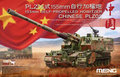 Meng-TS-022-155mm-Self-Propelled-Howitser-Chinese-PLZ05